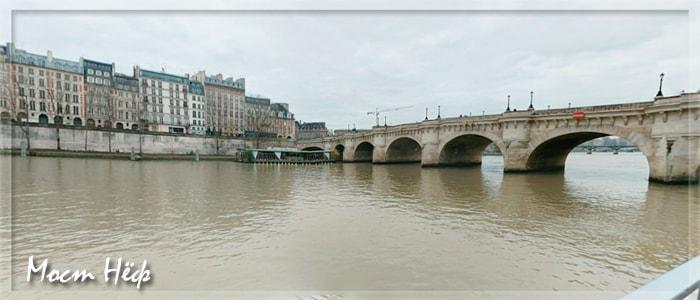 Мост Нёф через Сену