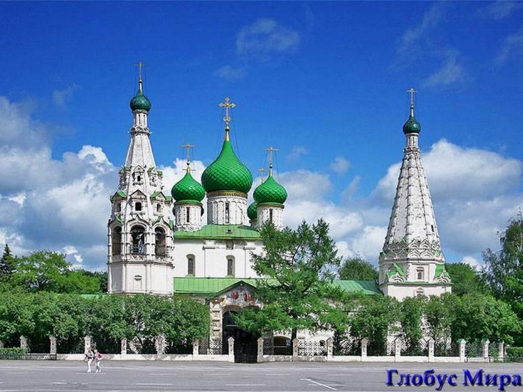 Золотое кольцо. Ярославль. Церковь Ильи Пророка