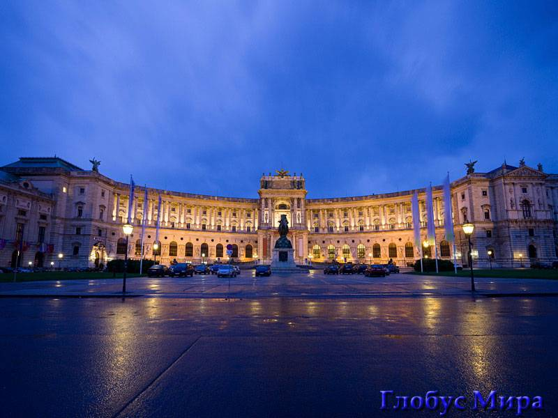 Дворец Хофбург в Вене