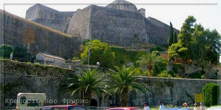 Новая крепость Нео Фрурио