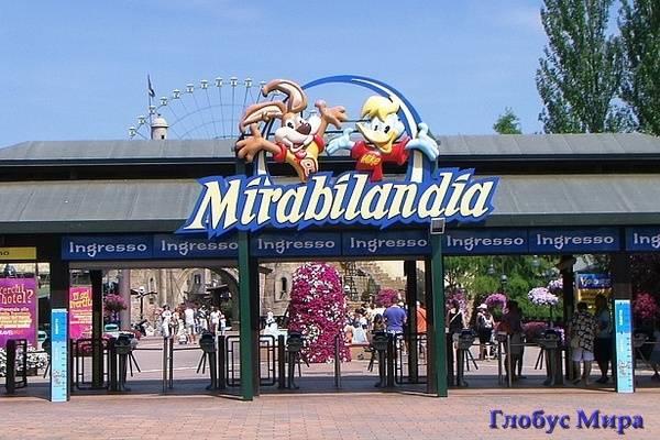 Италия и Мирабиландия