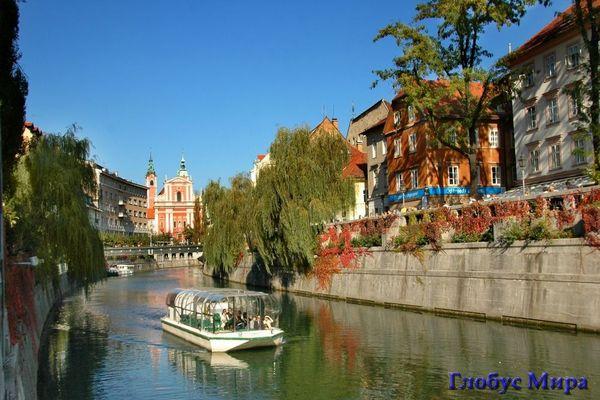 Каналы в Любляне, Словения