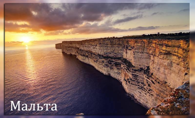Мальтийский закат