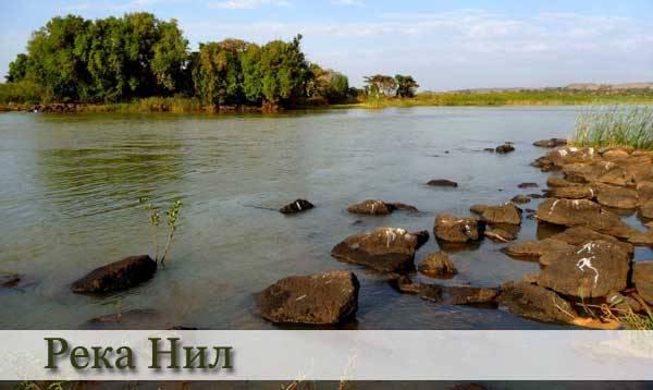 Крупнейшая река Африки Нил