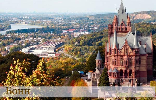 Бонн, Германия