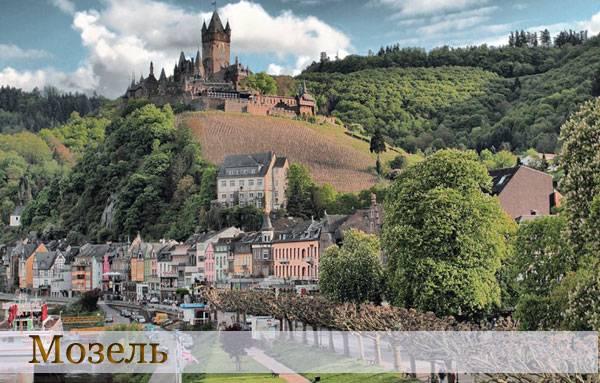 Город Мозель на Рейне