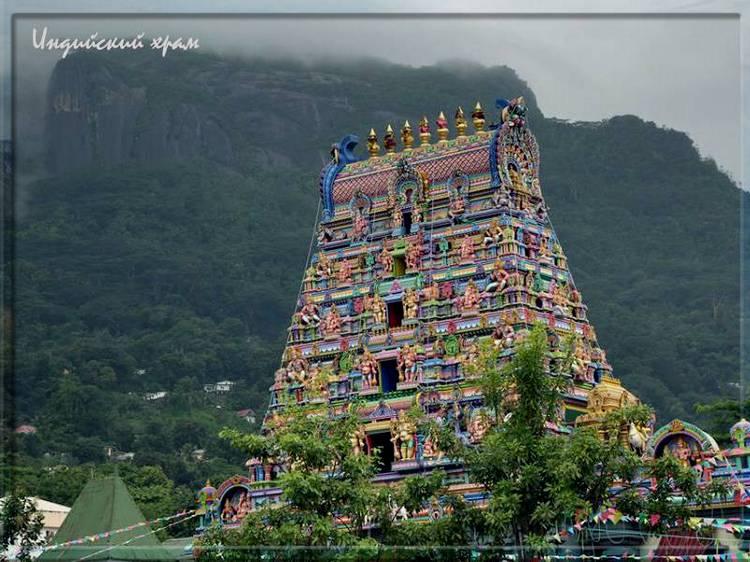 Индийский храм на Сейшелах