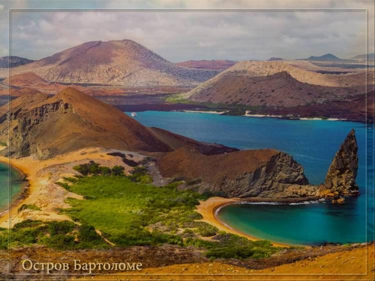 Остров Бартоломе