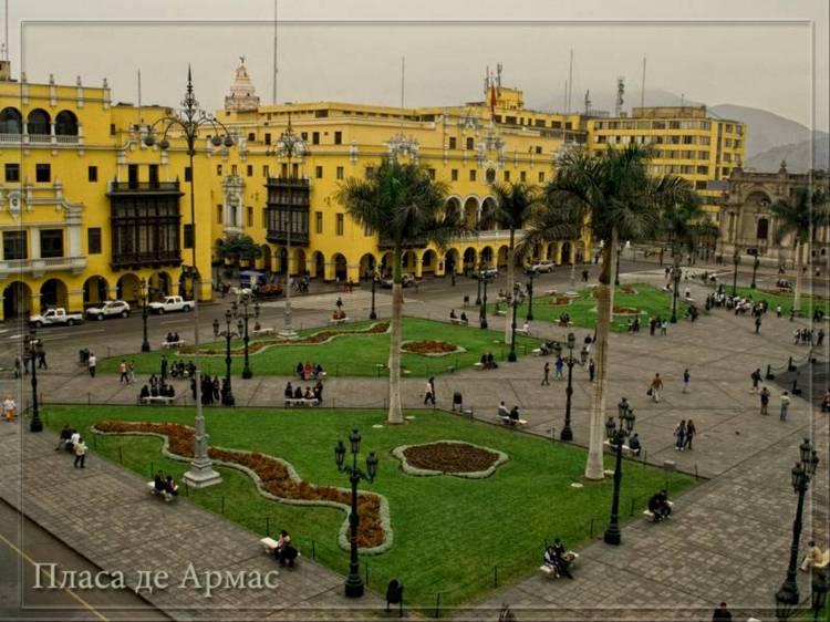 Площадь Пласа де Армас вЛ име