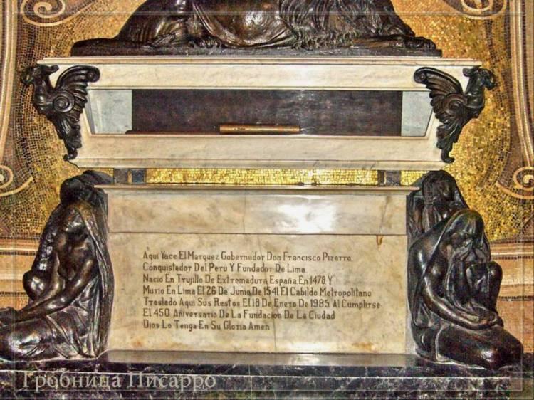 Гробница Франсиско Писарро в Лиме