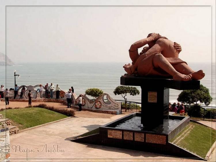 Парк любви в Лиме