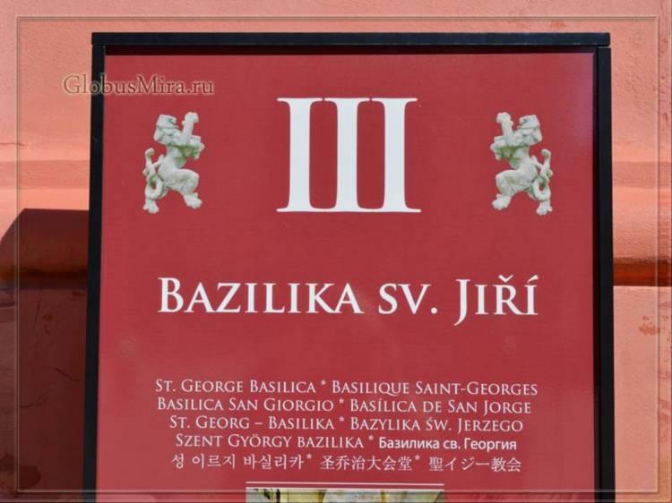 Табличка на базилике