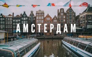 Что нужно знать перед поездкой в Амстердам