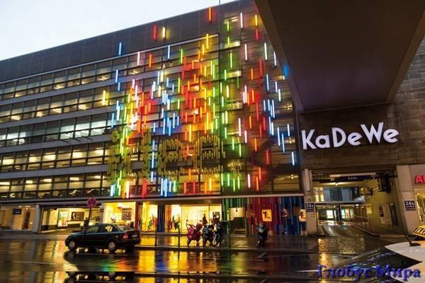 Магазин KaDeWe