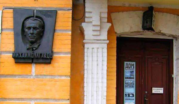 Красивая табличка с изображением Булгакова