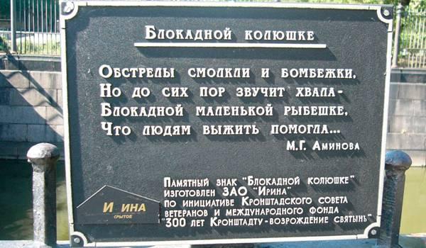 Табличка на памятнике