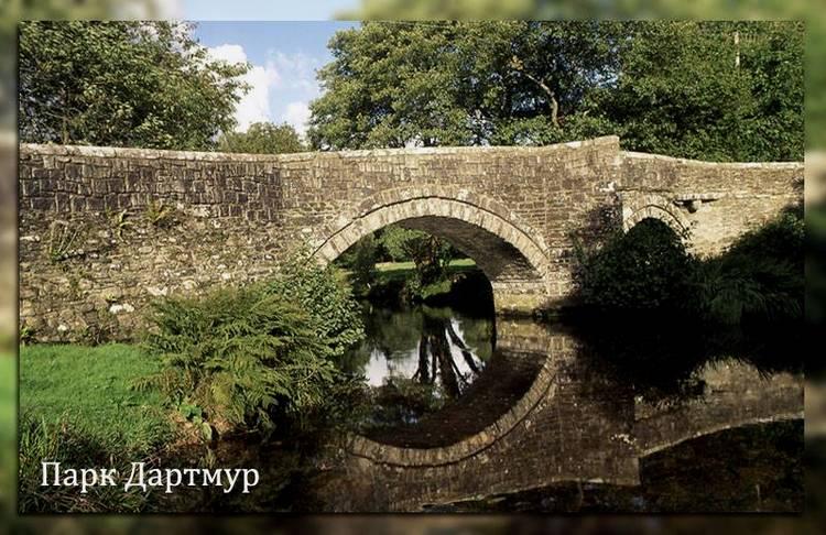 Парк Дартмур