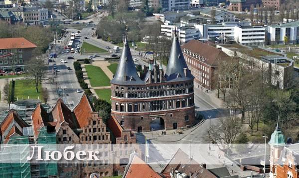 Город Любек в Германии