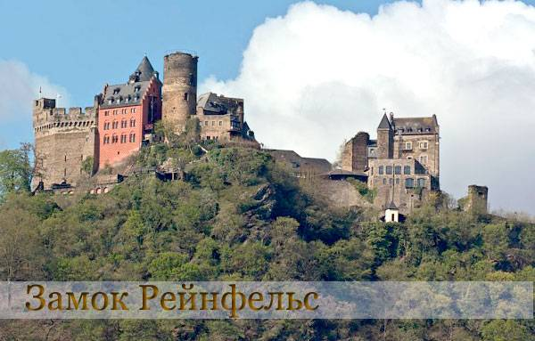 Замок Рейнфельс В Германии