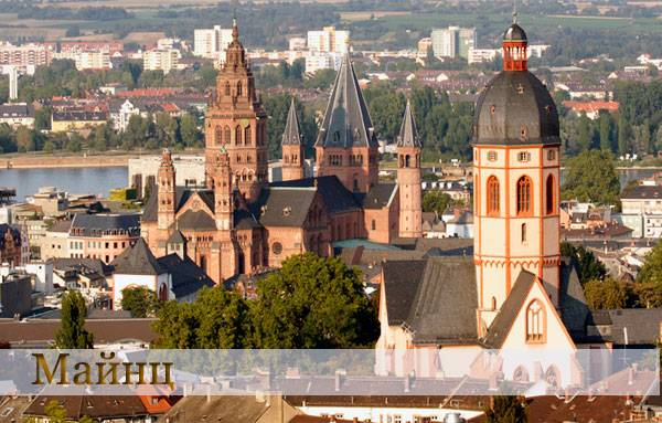 Город Майн на Рейне