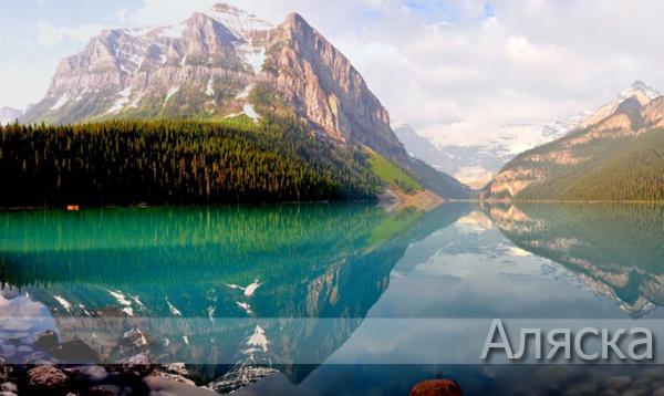 Аляска в Северной Америке