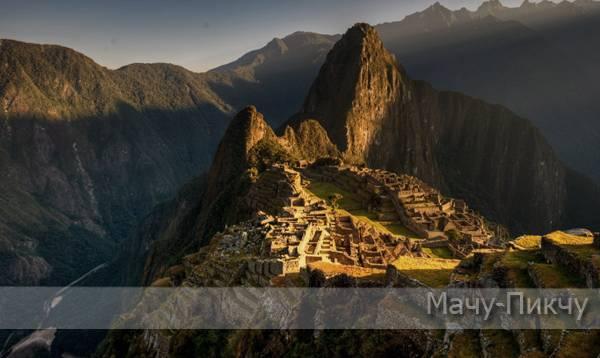 Город инков Мачу-Пичку в Южной Америке