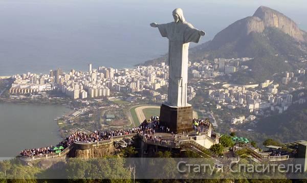 Рио-де-Жанейро в Южной Америке