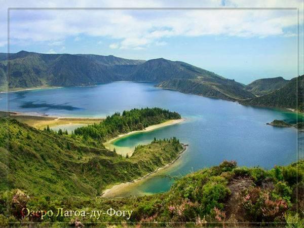 Озеро Лагоа-ду-Фогу на Азорских островах