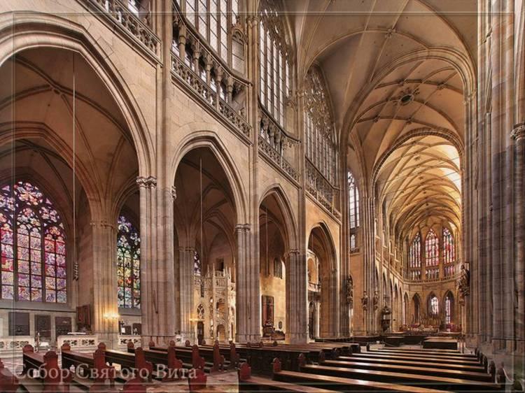 Собор святого Вита изнутри