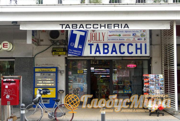 Магазины в Римини