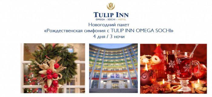 Tulip Inn Omega Sochi