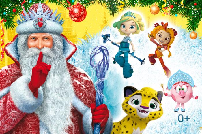Главный секрет Деда Мороза